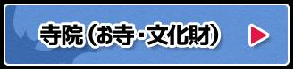寺院(お寺・文化財)