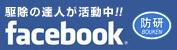 駆除の達人が活動中!!facebook