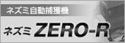 ネズミ自動捕獲機 ネズミZERO-R